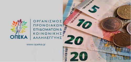 ΟΠΕΚΑ:Πότε καταβάλλονται συντάξεις, επιδόματα και προνοιακά προγράμματα