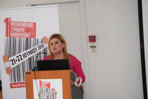 Στο πρώτο πολυθεματικό Ιατρικό Συνέδριο δημόσιου χαρακτήρα στο Ιπποκράτειο η Υφυπουργός Εσωτερικών (Μακεδονίας – Θράκης), Ελευθερία Χατζηγεωργίου