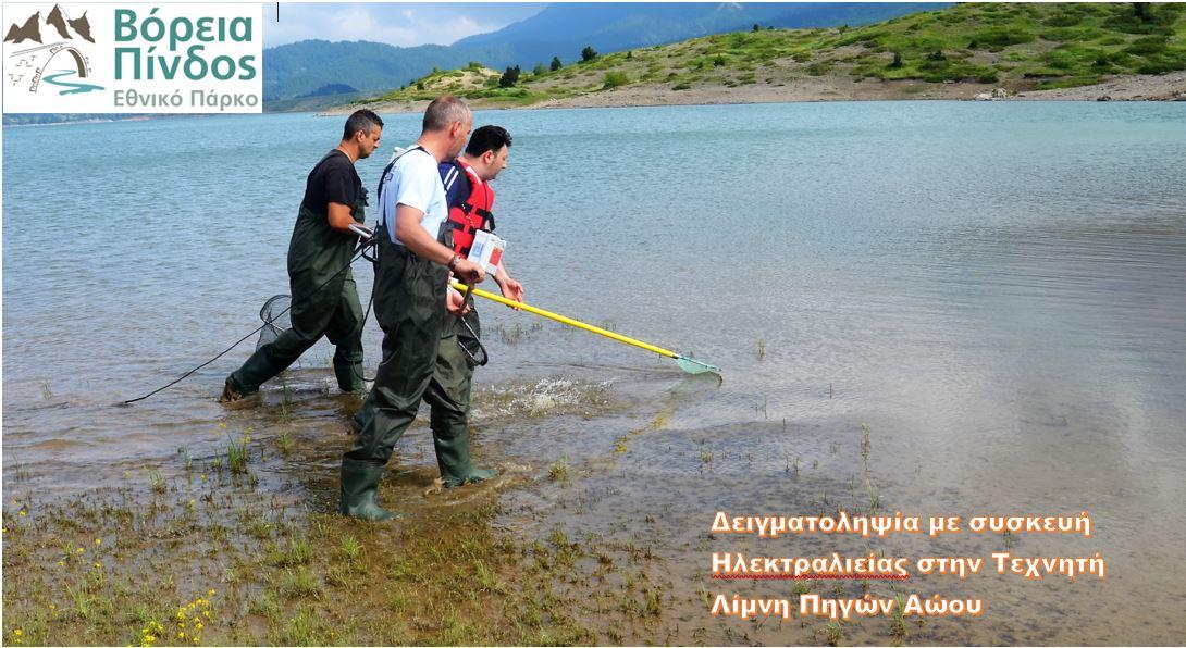 Yπεγράφη η σύμβαση του δεύτερου έργου «Διαχειριστικές Δράσεις στο Εθνικό Πάρκο Βόρειας Πίνδου»