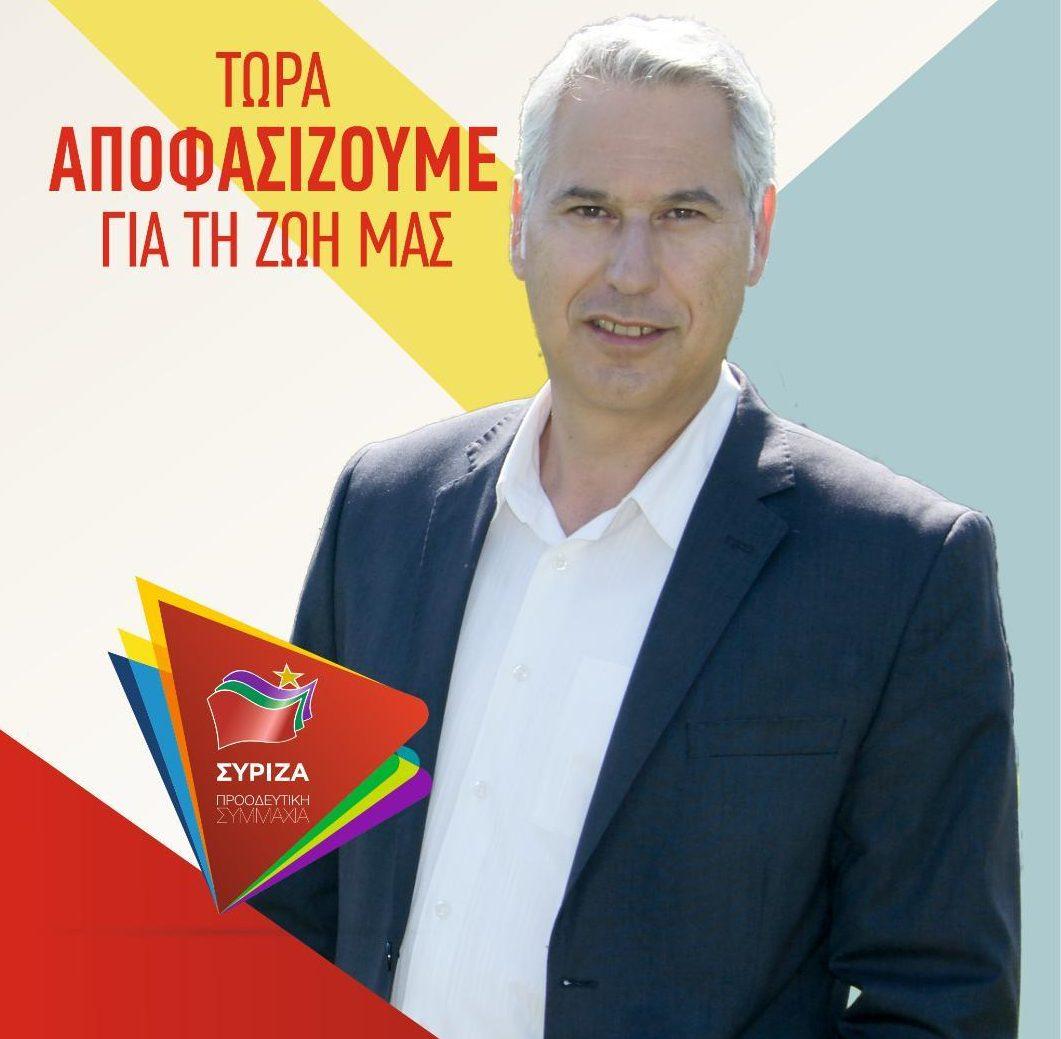 Ευχαριστήριο μήνυμα από τον υπ.Βουλευτή Γρεβενών του ΣΥΡΙΖΑ Γιώργο Καλαμάρα