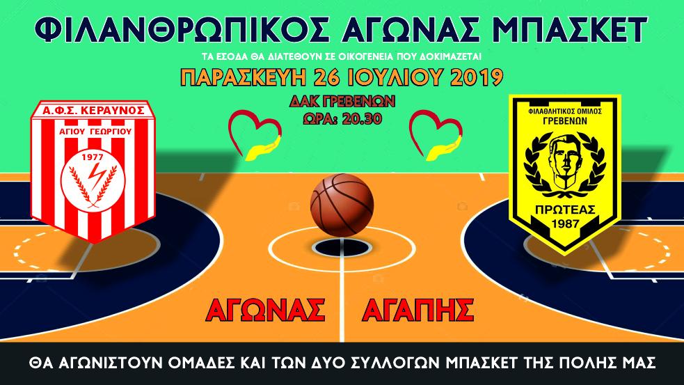Φιλανθρωπικός Αγώνας Μπάσκετ την Παρασκευή 26 Ιουλίου στο ΔΑΚ Γρεβενών