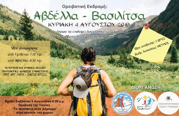 Ορειβατικη Εκδρομή – Πεζοπορία από την Αβδέλλα στη Βασιλίτσα
