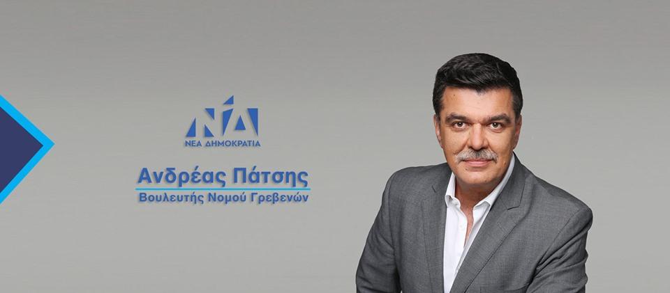 Έκτακτο δημοτικό συμβούλιο από τους δύο Δήμους του Νομού Γρεβενών ζήτησε ο Βουλευτής Γρεβενών Ανδρέας Πάτσης