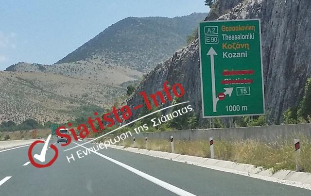 Έκλεισε ο κόμβος Σιάτιστα-Γρεβενά στο ύψος της Μπάρας στην Εγνατία Οδό! (φωτο)