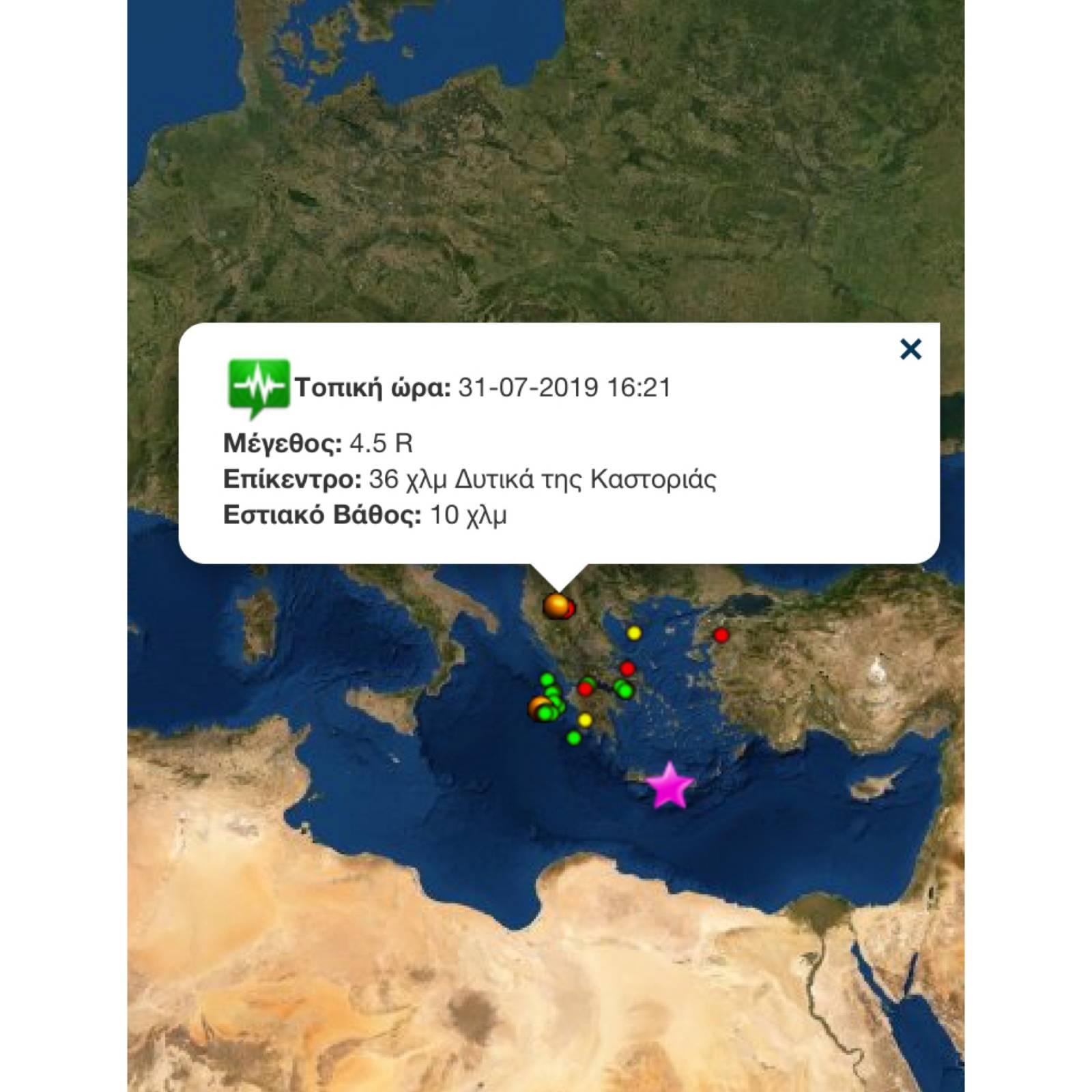 Σεισμική δόνηση μεγέθους 4,5 Ρίχτερ, 36 Χλμ. Δυτικά της Καστοριάς – Αισθητός σε Γρεβενά και Κοζάνη