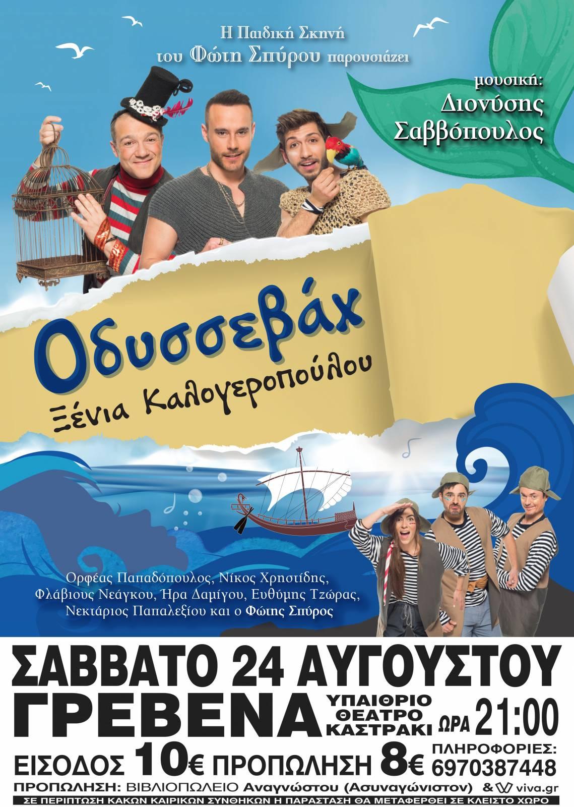 """Η θεατρική παράσταση """"Οδυσσεβάχ"""" στο υπαίθριο θέατρο Καστράκι"""
