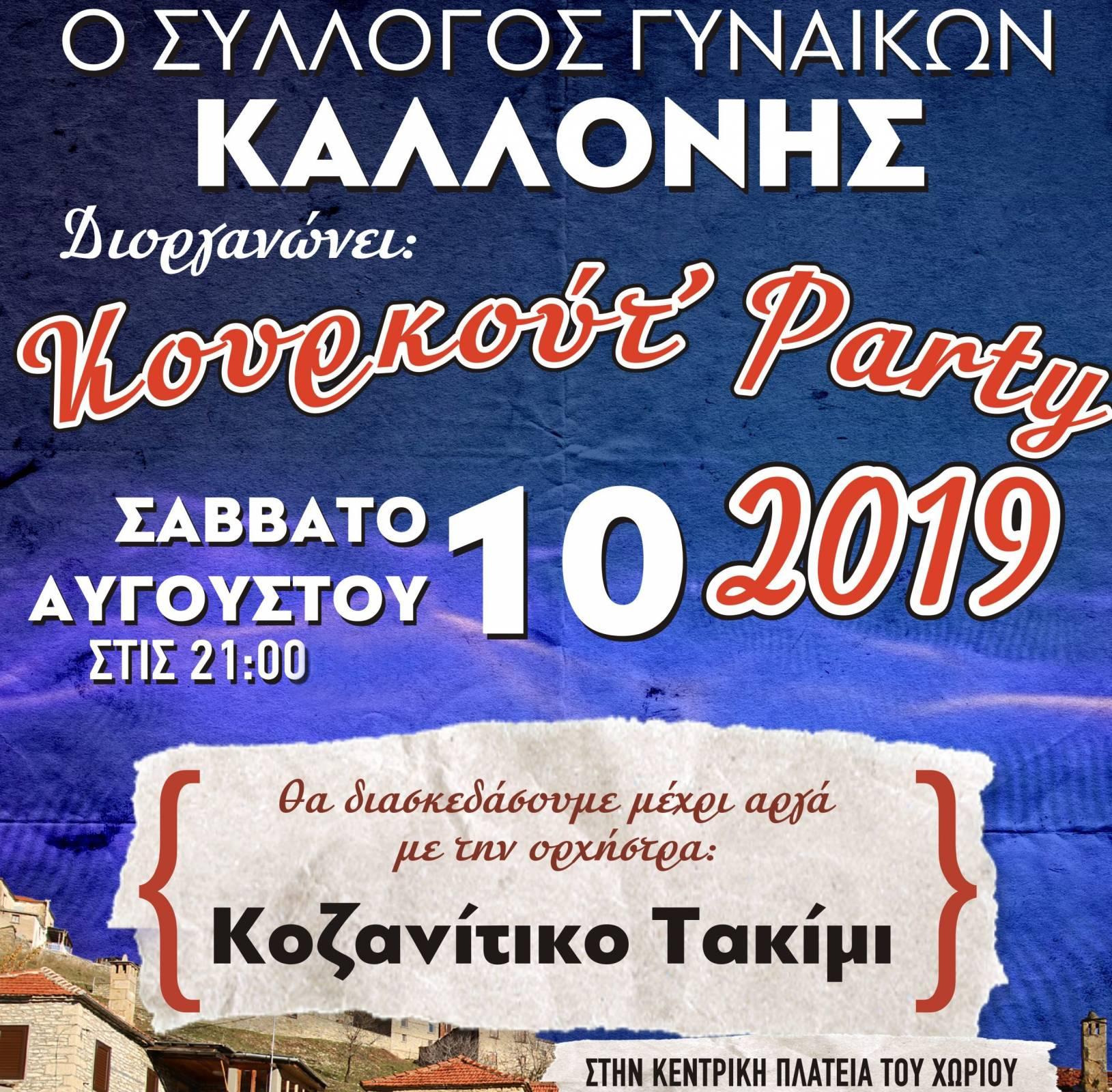 Κουρκούτ' Party από τον Σύλλογο Γυναικών Καλλονής Γρεβενών