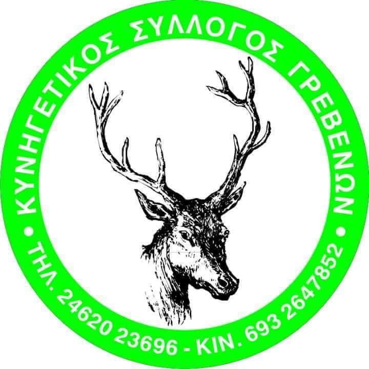 Γλέντι για την έναρξη της κυνηγετικής περιόδου 2019-2020 το Σάββατο 7 Σεπτεμβρίου