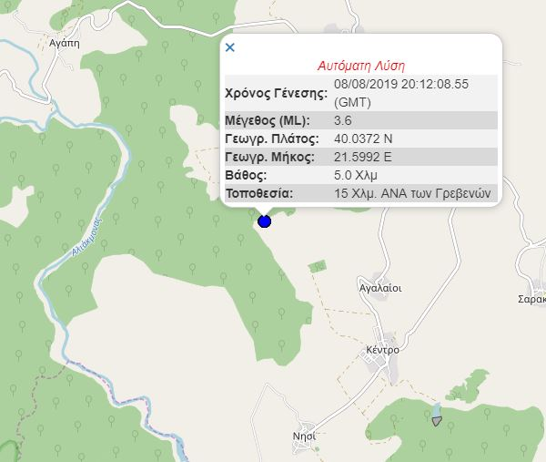 Σεισμική δόνηση 3.6 Ρίχτερ, 15 Χλμ. νοτιοανατολικά των Γρεβενών