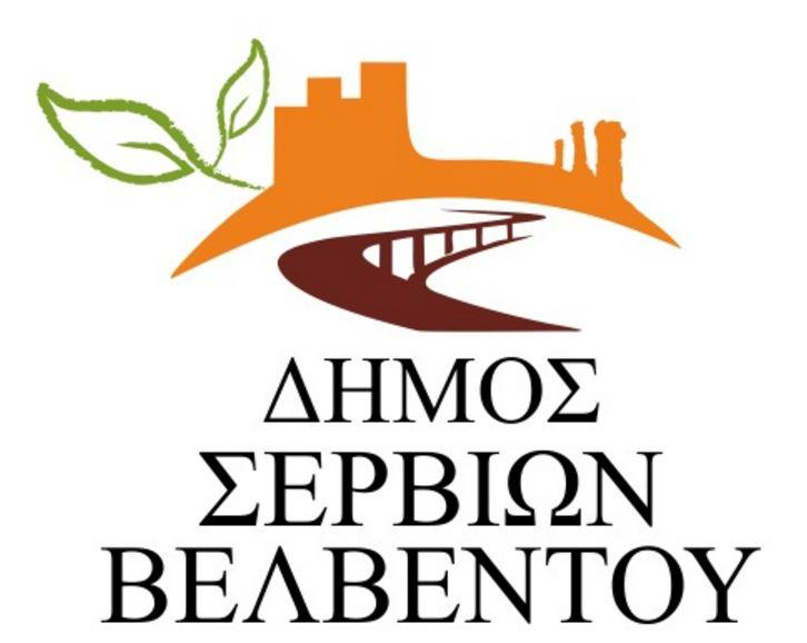 Δήμος Σερβίων: Ειδική συνεδρίαση του Δημοτικού Συμβουλίου την Κυριακή 1 Σεπτεμβρίου