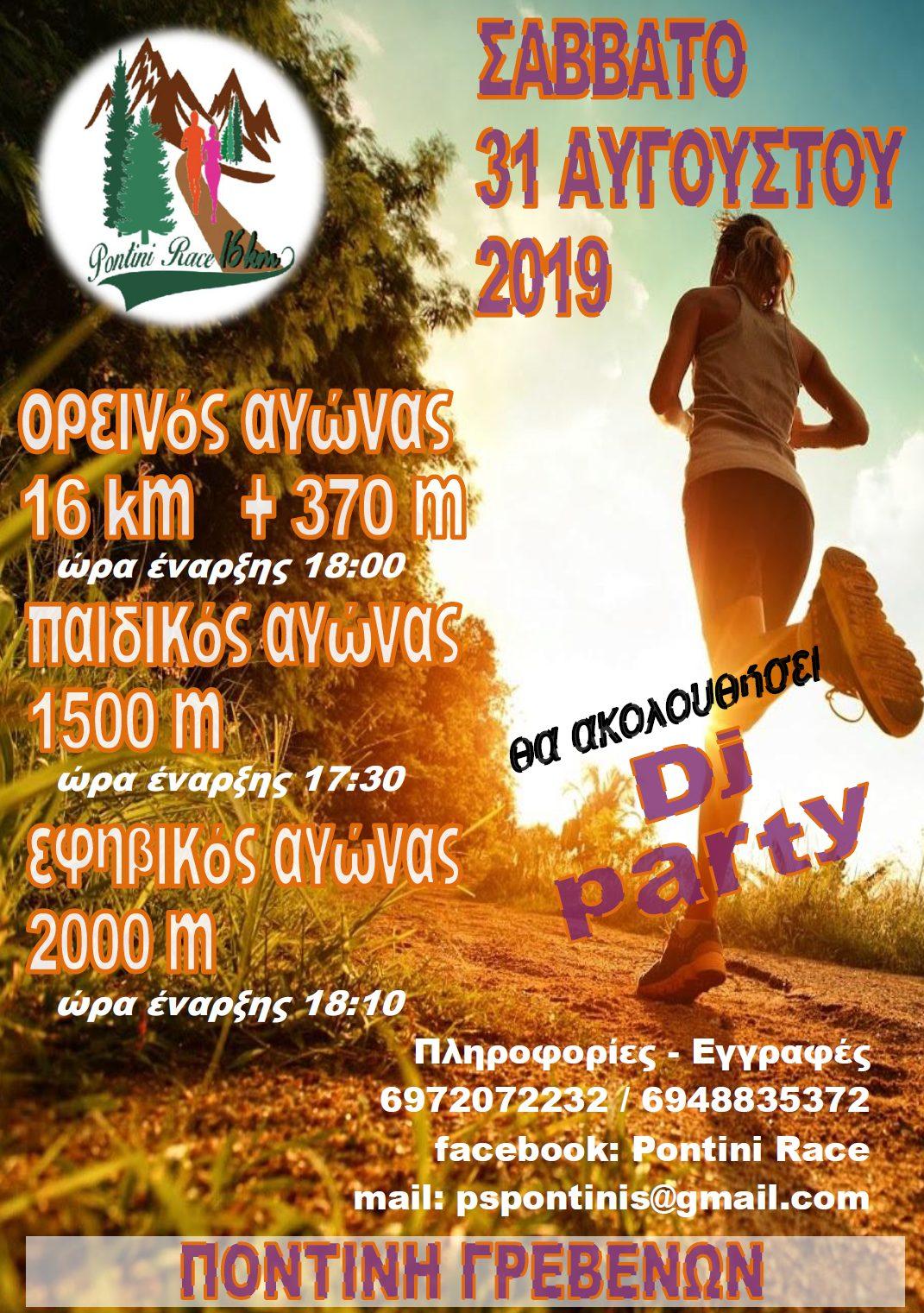 PontiniRace: 6οςαγώνας ορεινού δρόμου τοΣάββατο 31 Αυγούστου στην Ποντινή Γρεβενών
