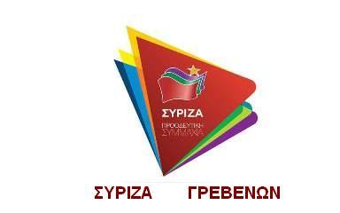 Ανακοίνωση από τον ΣΥΡΙΖΑ Γρεβενών σχετικά με δηλώσεις του Βουλευτή Γρεβενών κ.Πάτση