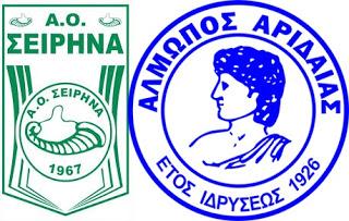 Τα αποτελέσματα της Γ' Εθνικής (2ος Όμιλος): Α.Ο. Σειρήνα – Αλμωπός Αριδαίας 0-5
