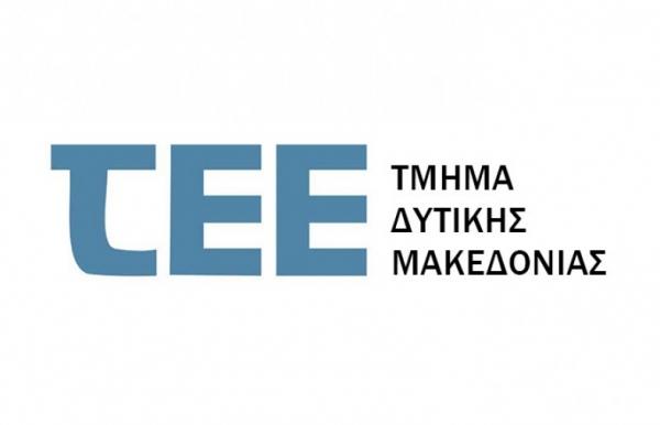 """Παρέμβαση του ΤΕΕ Δυτικής Μακεδονίας για το """"Εξοικονομώ κατ' οίκον ΙΙ"""""""