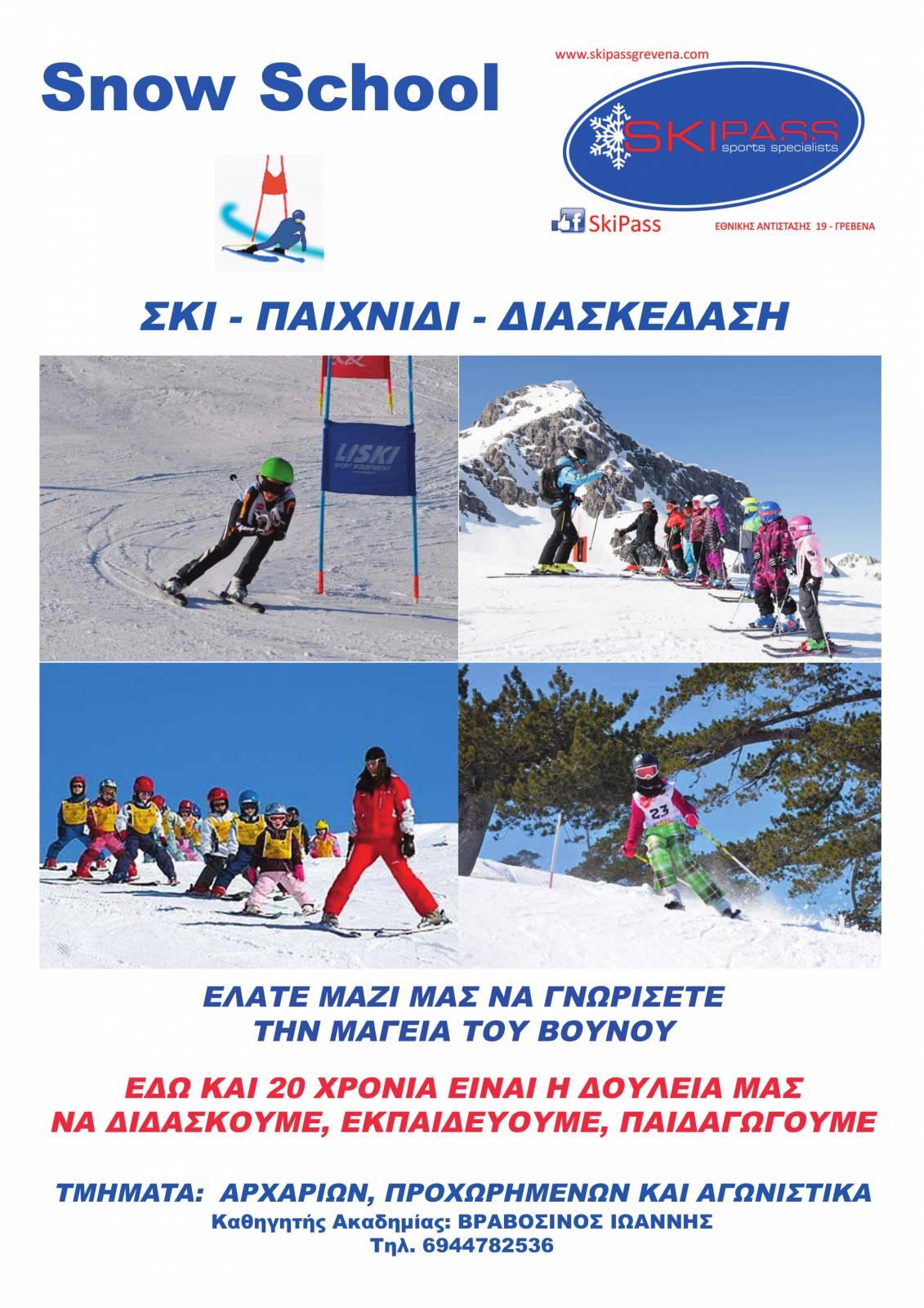Βασιλίτσα Γρεβενών:Snow school με τμήματα για αρχάριους,προχωρημένους και αγωνιστικά