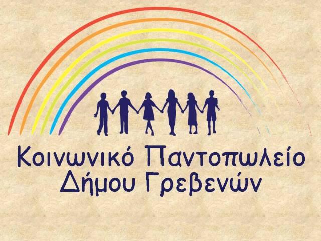 Ένταξη δικαιούχων στο Κοινωνικό Παντοπωλείο του Δήμου Γρεβενών-Κατάθεση αιτήσεων