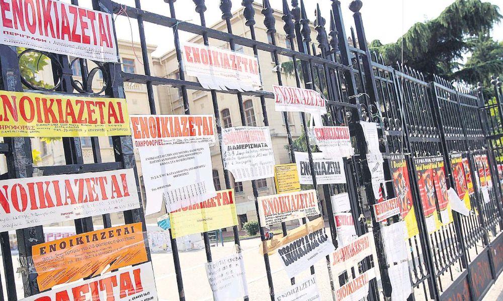 Έκρηξη τιμών στα ενοίκια σε Αθήνα,Θεσσαλονίκη-Υποχώρηση κατά 30% των ζητούμενων τιμών για τα Γρεβενά
