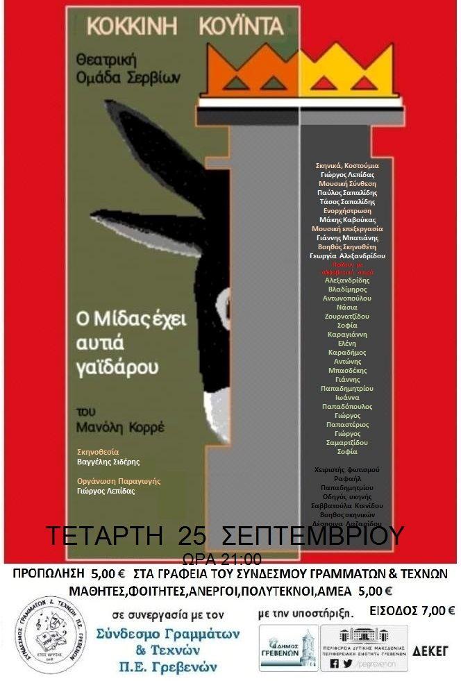 Θεατρική παράσταση <<Ο Μίδας έχει αυτιά γαϊδάρου>> την Τετάρτη 25 Σεπτεμβρίου