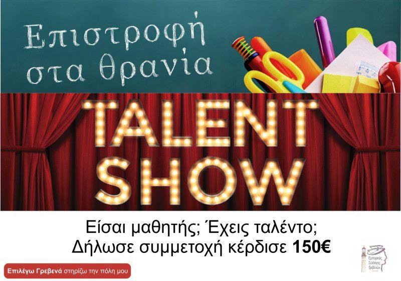 Διαγωνισμός ταλέντου με 150€ έπαθλο από τον Εμπορικό Σύλλογο Γρεβενών