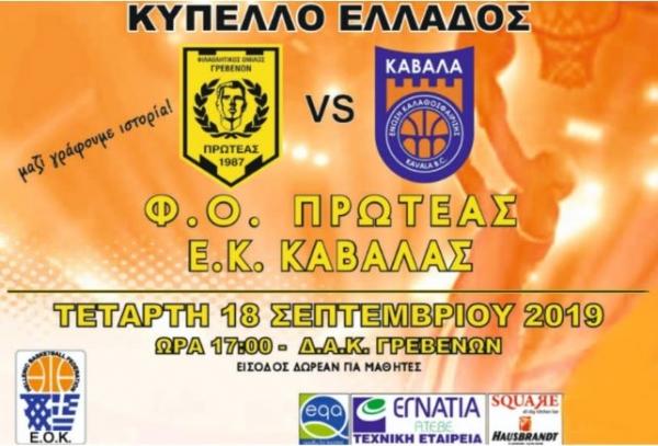 Κύπελλο Ελλάδας: Φ.Ο.Πρωτέας Γρεβενών – Ε.Κ.Καβάλας την Τετάρτη18 Σεπτεμβρίου