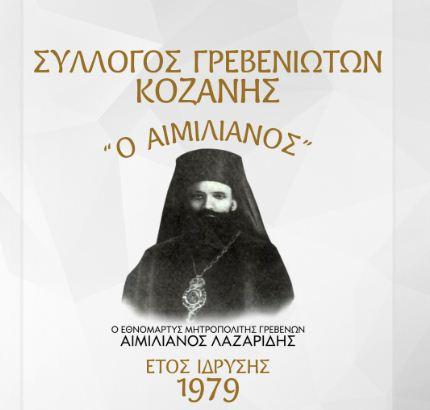 Ο Σύλλογος Γρεβενιωτών Κοζάνης ´´Ο ΑΙΜΙΛΙΑΝΟΣ ´´ διοργανώνει στις 26 – 27 και 28 Οκτωβρίου τριήμερη εκδρομή στη βόρεια Εύβοια