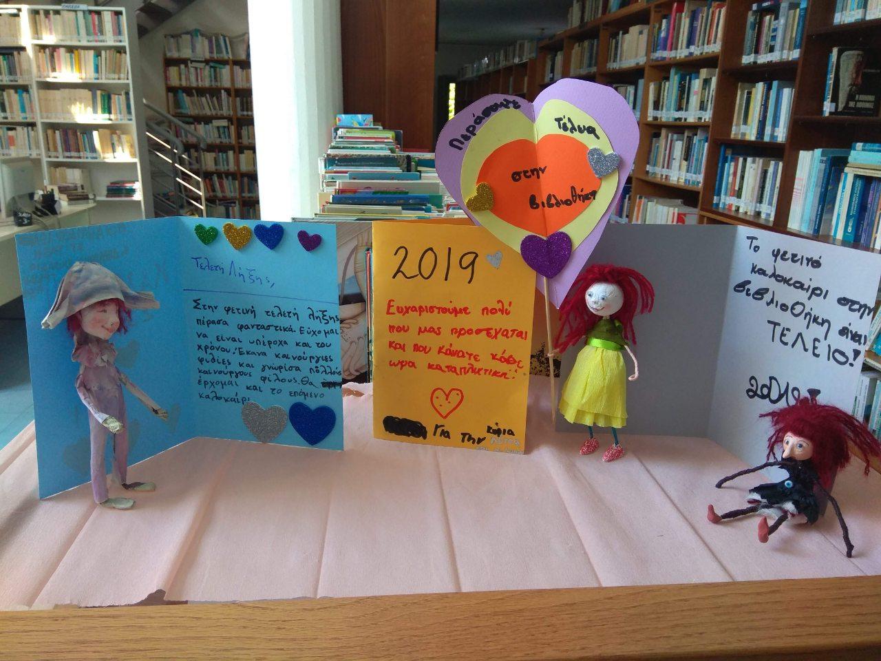 Αποχαιρετήσαμε και αυτή τη χρονιά τις καλοκαιρινές δράσεις της Δημόσιας Κεντρικής Βιβλιοθήκης Γρεβενών