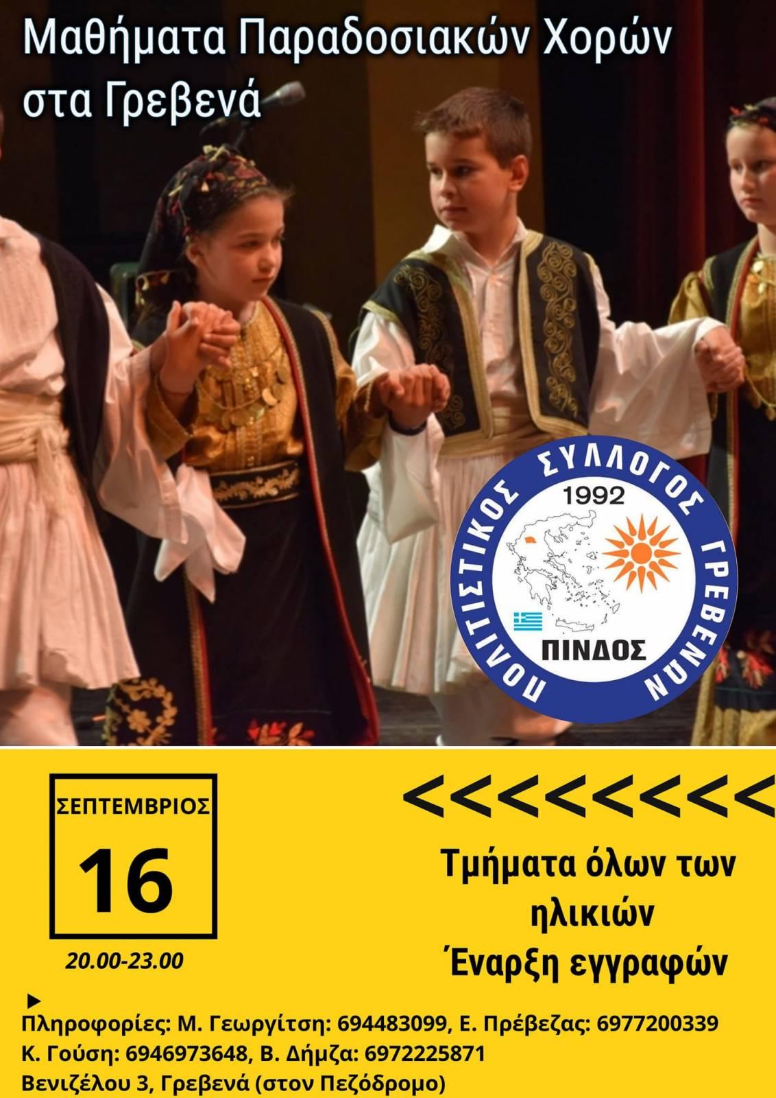 Πολιτιστικός Σύλλογος Γρεβενών Πίνδος: έναρξη χορευτικής περιόδου 2019-2020