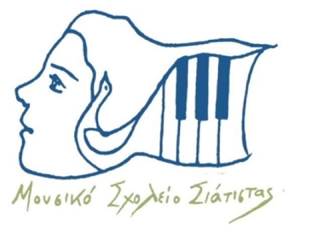 Μουσικό Σχολείο Σιάτιστας: Αιτήσεις για εισαγωγή σε όλες τις τάξεις (Γυμνασίου και Λυκείου) εκτός από την Α΄ Γυμνασίου