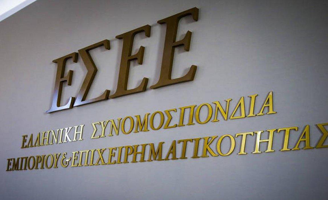 ΕΣΕΕ: Επιδοτούμενο πρόγραμμα για την κατάρτιση 7.000 εργαζομένων -Οι δικαιούχοι