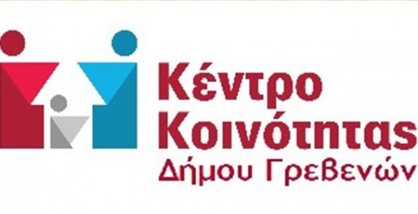 Έναρξη λειτουργίας Κοινωνικού Φροντιστηρίου Δήμου Γρεβενών