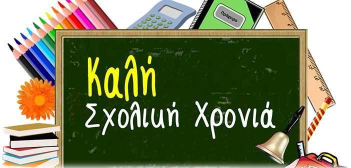 Ευχές του Δημάρχου Δεσκάτης Κορδίλα Δημητρίου για τη νέα σχολική χρονιά