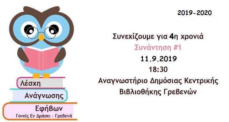 Γονείς Εν Δράσει – Γρεβενά: 1η συνάντηση 2019-2020 Λέσχης Ανάγνωσης Εφήβων