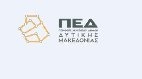 Συνεδρίαση του Διοικητικού Συμβουλίου της ΠΕΔ Δυτικής Μακεδονίας την Τετάρτη 2 Οκτωβρίου