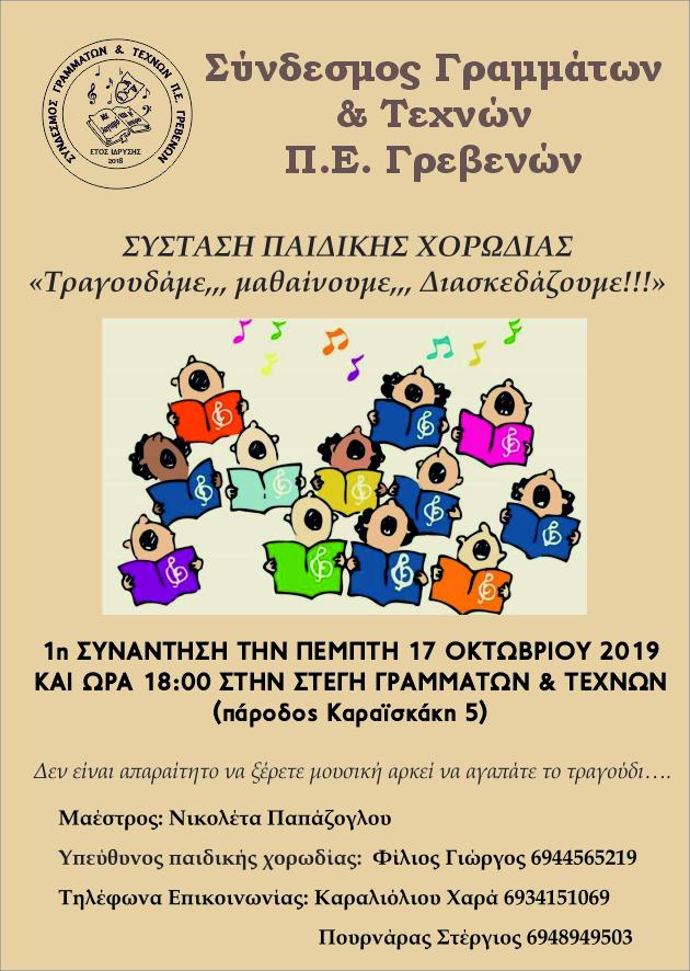 Γρεβενά:Σύσταση Παιδικής Χορωδίας – «Τραγουδάμε,,, μαθαίνουμε,,, Διασκεδάζουμε!!!»
