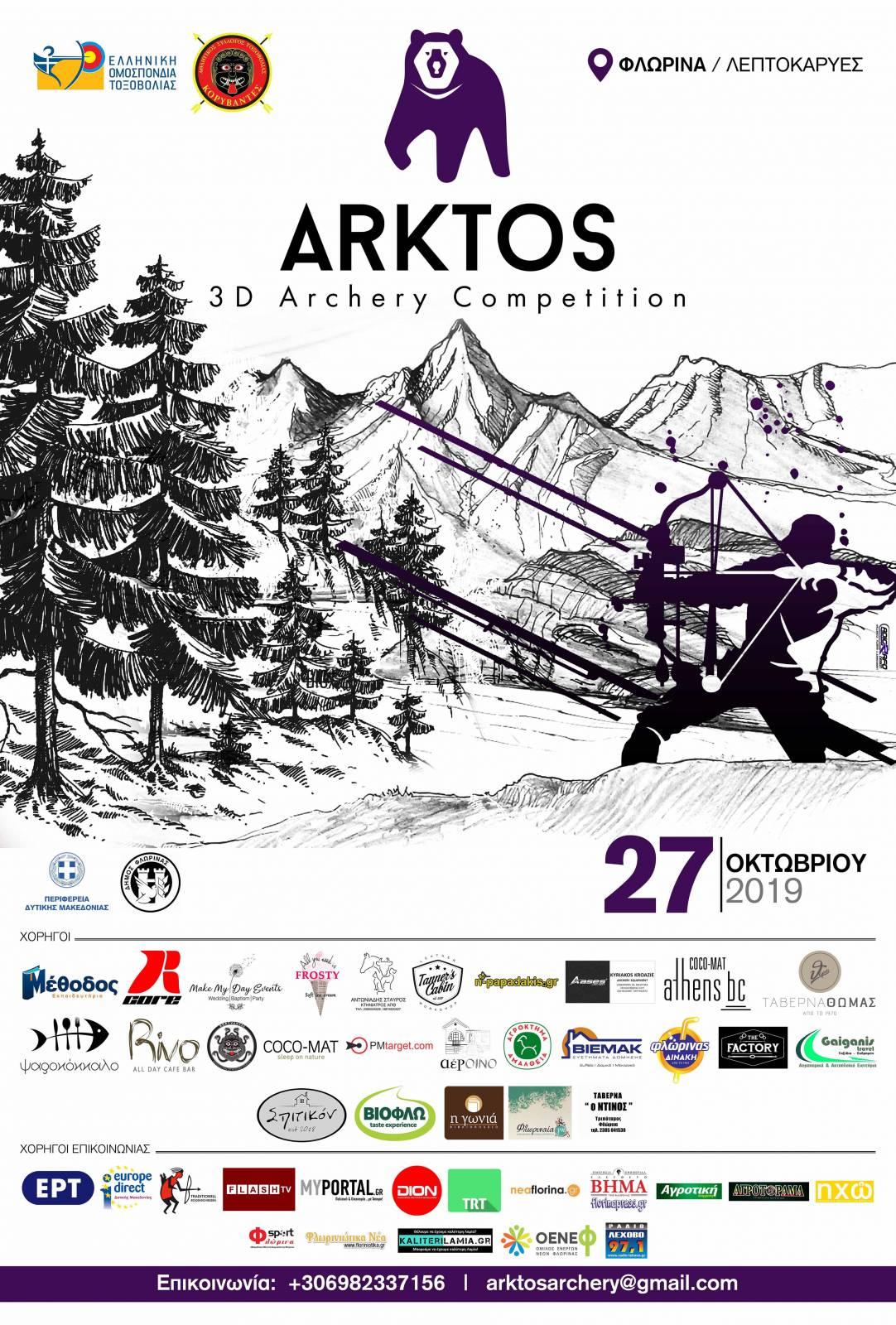 Ο Πρώτος επίσημος αγώνας 3D τοξοβολίας στην Ελλάδα-Aθλητικές διοργανώσεις στο Ευρωπαϊκό πολιτιστικό δίκτυο