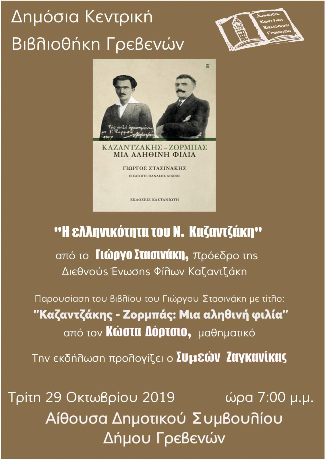 """Παρουσίαση βιβλίου:""""Η ελληνικότητα του Ν. Καζαντζάκη"""" σήμερα Τρίτη 29 Οκτωβρίου"""