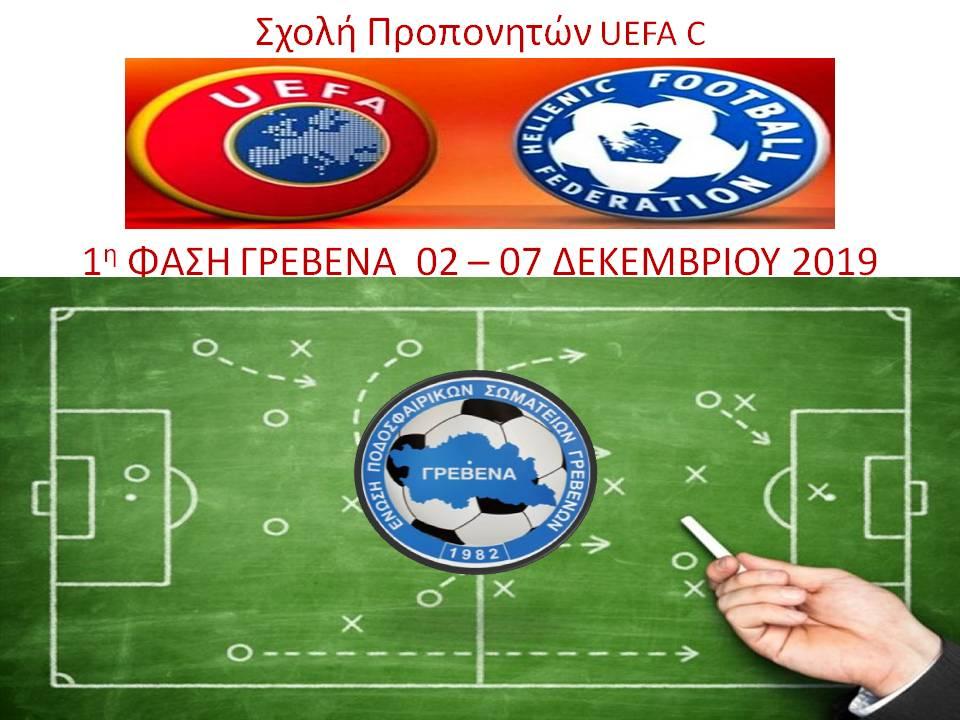 Σχολή Προπονητών UEFA-C από την ΕΠΣ Γρεβενών σε συνεργασία με την Ελληνική Ποδοσφαιρική Ομοσπονδία
