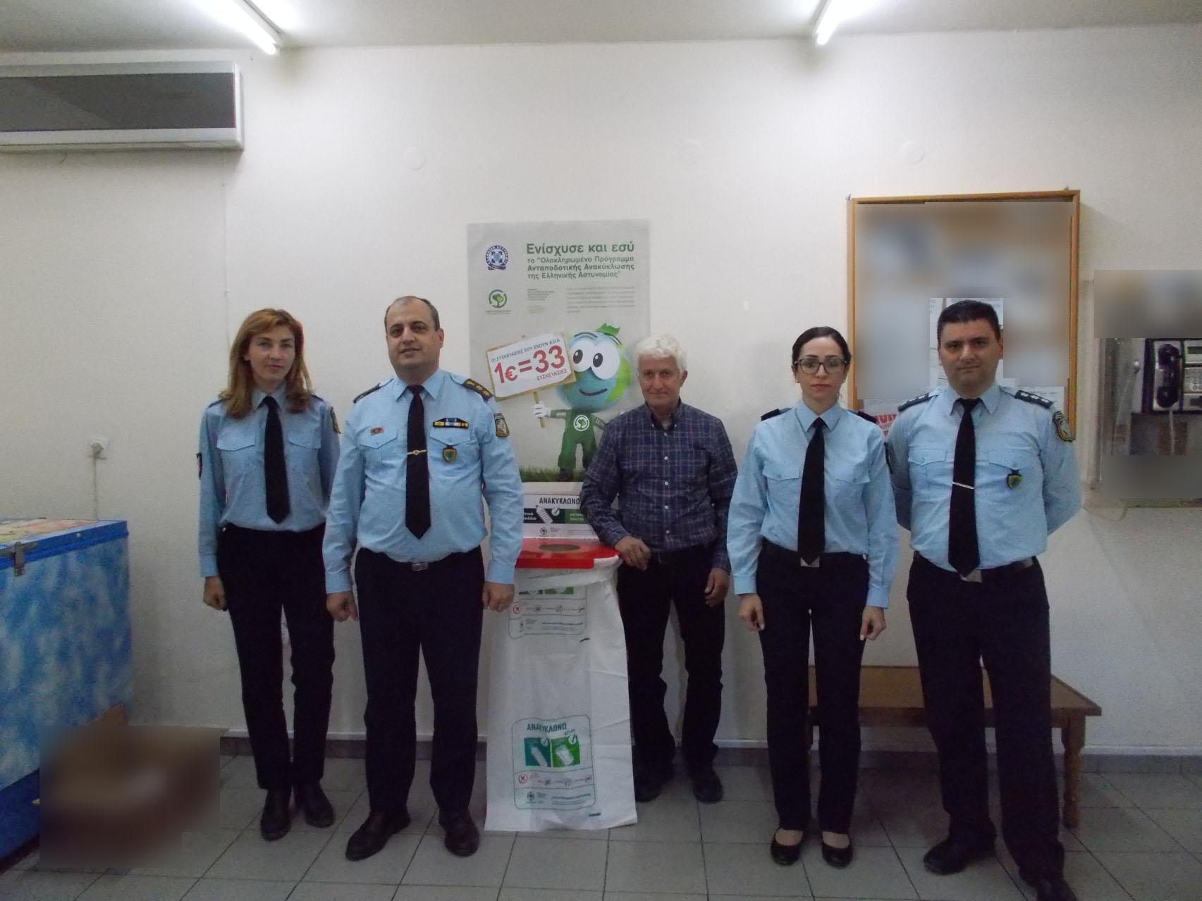 Το «Ολοκληρωμένο Πρόγραμμα Ανταποδοτικής Ανακύκλωσης της Ελληνικής Αστυνομίας» στις Διευθύνσεις Αστυνομίας της Γενικής Περιφερειακής Αστυνομικής Διεύθυνσης Δυτικής Μακεδονίας
