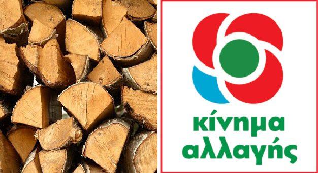 Γρεβενά:Το Κίνημα Αλλαγής για τα καυσόξυλα ατομικών αναγκών