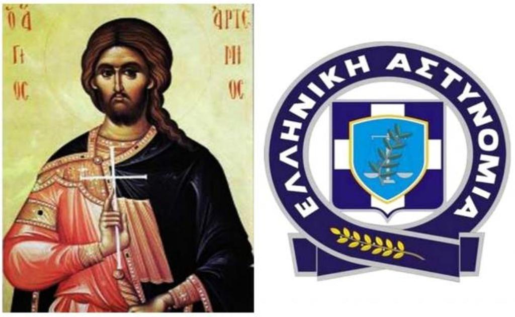 Εορτασμός του Προστάτη του Σώματος,Μεγαλομάρτυρα Αγίου Αρτεμίου και της «Ημέρας της Αστυνομίας» στην Δυτική Μακεδονία