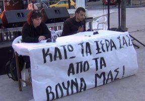 Γρεβενά: Εκδήλωση με θέμα: Η λεηλασία της φύσης στο όνομα της <<Πράσινης Ανάπτυξης>> και του κέρδους (Βίντεο – Φωτογραφίες)