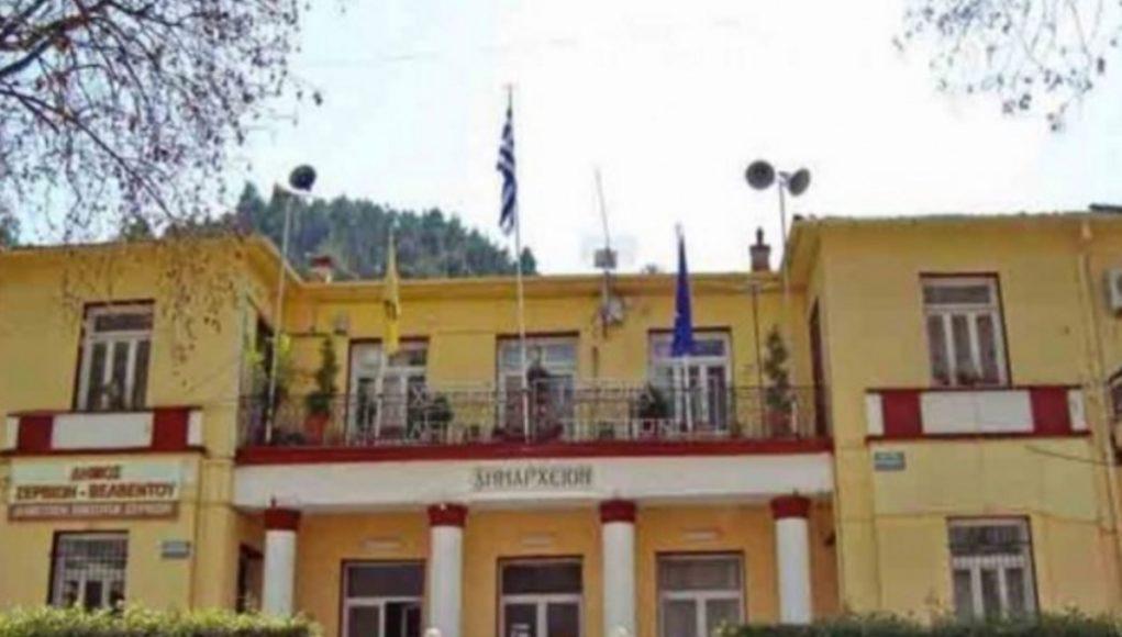 Έκτακτη συνεδρίαση του Δημοτικού Συμβουλίου του Δήμου Σερβίων σήμερα Τετάρτη 30 Οκτωβρίου