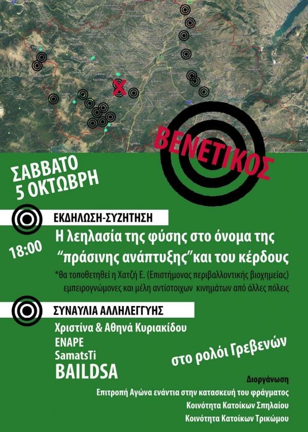 Εκδήλωση-Συναυλία Αλληλεγγύης ενάντια στην κατασκευή φράγματος στον ποταμό Βενέτικο