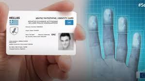 Κάρτα του πολίτη: Έρχεται η νέα ψηφιακή ταυτότητα με το μοναδικό κωδικό