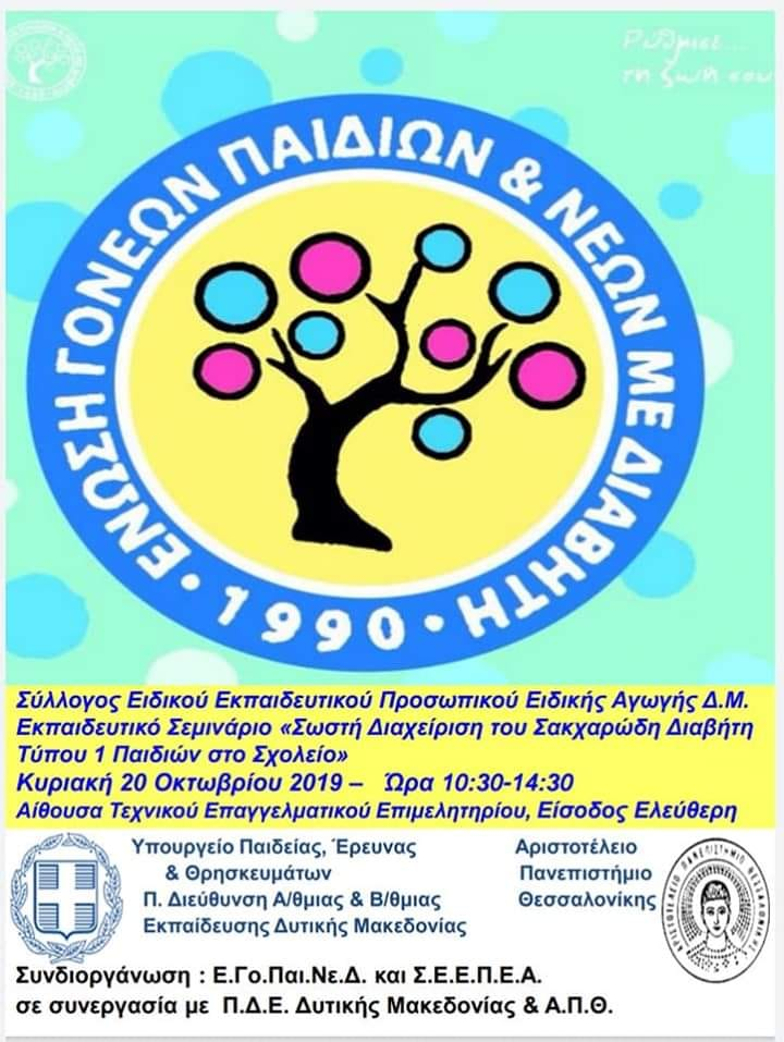 Εκπαιδευτικό σεμινάριο «Σωστή Διαχείριση του Σακχαρώδη Διαβήτη Τύπου 1 των παιδιών στο σχολείο» στην Κοζάνη