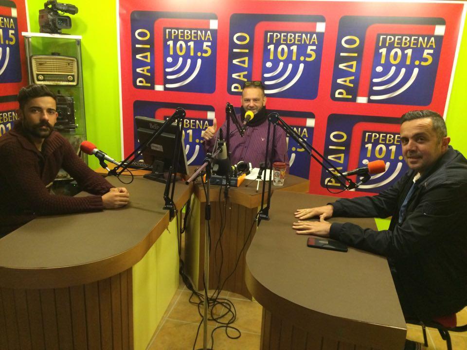 Η συνέντευξη του Γενικού αρχηγού του ΠΥΡΣΟΥ Κώστα Ντοβατζίδη και του ποδοσφαιριστή Γιώργου Τσαρσιώτη στο Ράδιο Γρεβενά 101.5