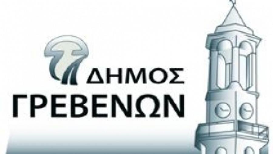Πρόσκληση Δημοτικού Συμβουλίου Δήμου Γρεβενών