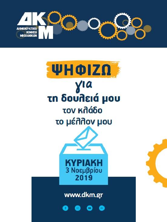 Εκλογές του Τεχνικού Επιμελητηρίου Ελλάδος την Κυριακή 3 Νοεμβρίου-Τι ισχύει για τα Γρεβενά και την υπόλοιπη Δ.Μακεδονία