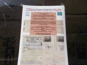 Γρεβενά: Έκθεση 2ο ΓΕ.Λ και Γ.Ε.Κ  Τεκμήρια της <<Μεγάλης Τρομοκρατίας>> (1941-44) Βίντεο – Φωτογραφίες)