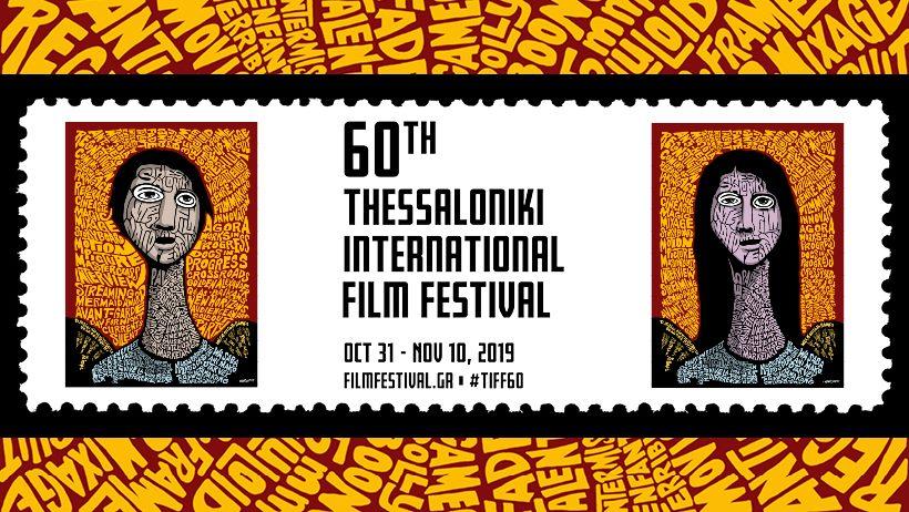 «Με βλέμμα στο μέλλον» το 60ό Φεστιβάλ Κινηματογράφου Θεσσαλονίκης ανακοίνωσε το επετειακό του πρόγραμμα